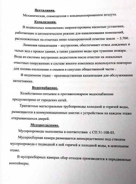 Пояснительная записка к проекту